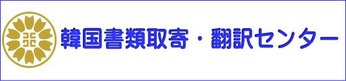 韓国書類取寄・翻訳センター