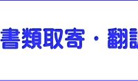 韓国書類取寄・翻訳センターロゴ